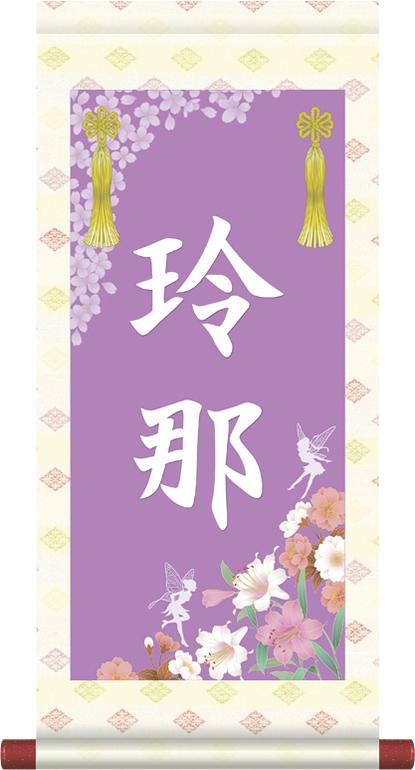 【中】桃の節句名入れ掛軸-華妖精(薄紫)[小さい 名入れ旗 名前旗 命名旗 雛祭り 三月 女の子 お雛様 節句 飾り お祝い]