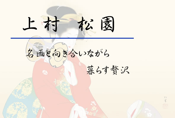 上村松園名画額