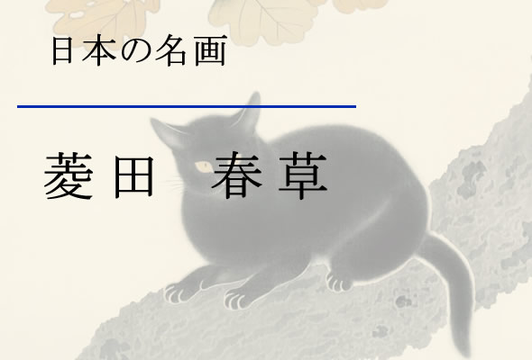菱田 春草名画額