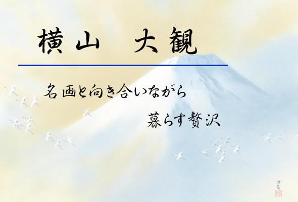 横山大観名画額