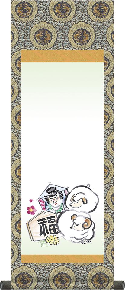 【大】端午の節句名入れ掛軸-吉祥羊[名入れ旗 名前旗 命名旗 端午 五月 男の子 お子様 節句 飾り お祝い]