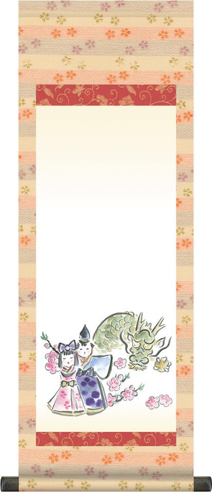 【大】桃の節句名入れ掛軸-幸運龍[名入れ旗 名前旗 命名旗 雛祭り 三月 女の子 お雛様 節句 飾り お祝い]