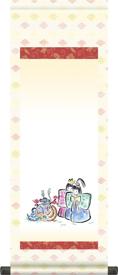【大】桃の節句名入れ掛軸-お守りへび[名入れ旗 名前旗 命名旗 雛祭り 三月 女の子 お雛様 節句 飾り お祝い]