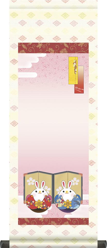 【大】桃の節句名入れ掛軸-うさぎ雛[名入れ旗 名前旗 命名旗 雛祭り 三月 女の子 お雛様 節句 飾り お祝い]