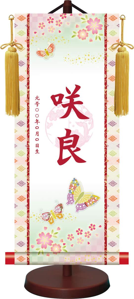梅紋入り 名入れ 生年月日 掛軸 桃の節句 招福蝶々 ひな祭り 女の子 [飾りスタンド付き]