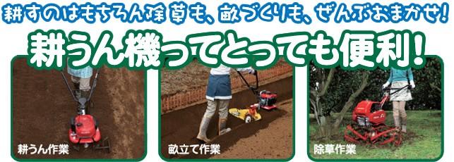 耕運機・管理機ってとってもべんり
