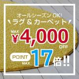 オールシーズンOK!機能性抜群のラグが最大3000円OFF!