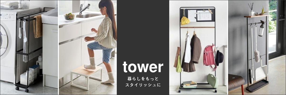 山崎実業 tower タワー