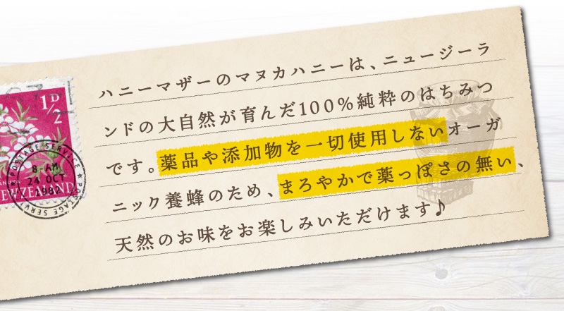 マヌカ紹介3