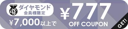 ダイヤ・777円OFFクーポン