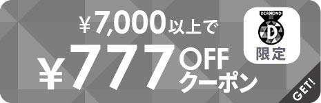 ダイヤプラチナ777円OFFクーポン