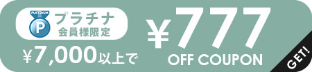 プラチナ・777円OFFクーポン