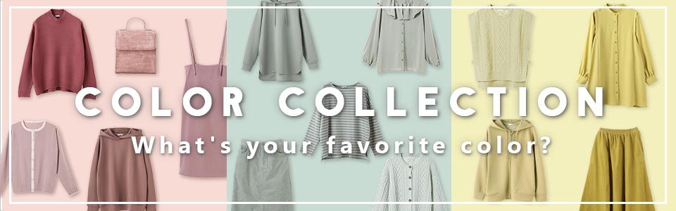 好きなアイテムを色で選ぶ『カラーコレクション』