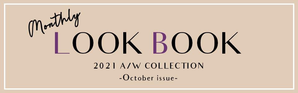 10月のLOOKBOOK