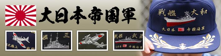 旧日本軍グッズ
