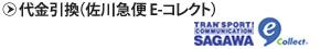 佐川急便(e-コレクト)