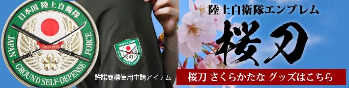 桜刀コレクション