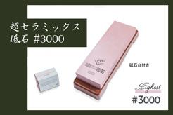 超セラ3000