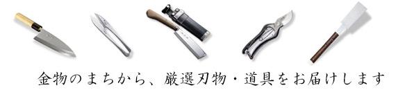 刃物道具の専門店ほんまもん
