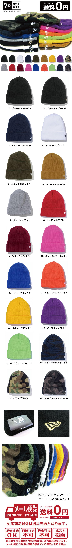 ニューエラニット帽