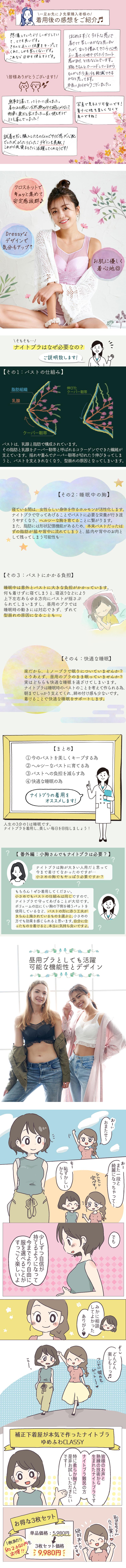 感想〜昼用/ゆめふわCLASSY