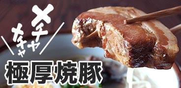 極厚焼き豚、チャーシュー