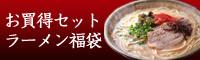 九州有名店豪華ラーメン福袋
