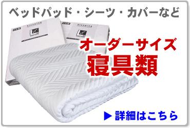 セミオーダーメイド寝具
