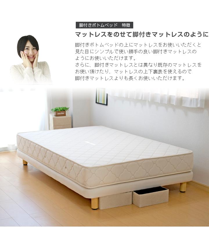 マットレスを乗せて脚付きマットレスベッドのように使えます