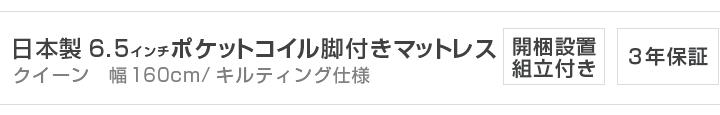 日本製6.5インチポケットコイル脚付きマットレス クイーン