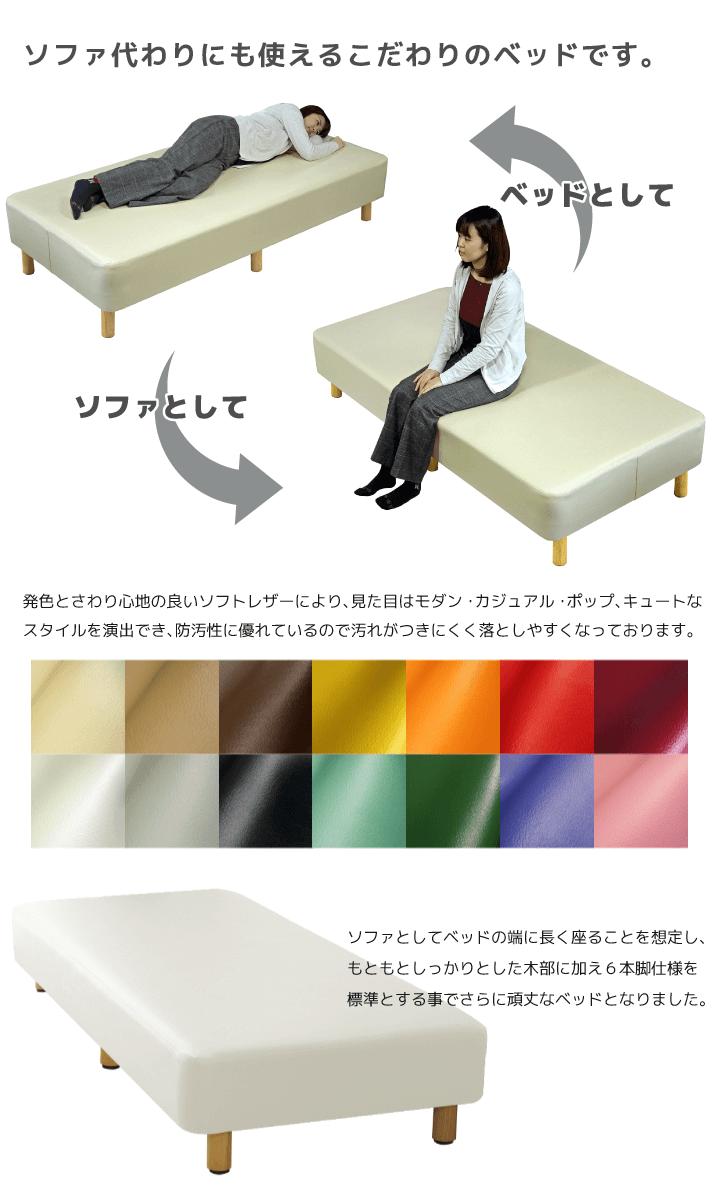 ソファのように使えるために