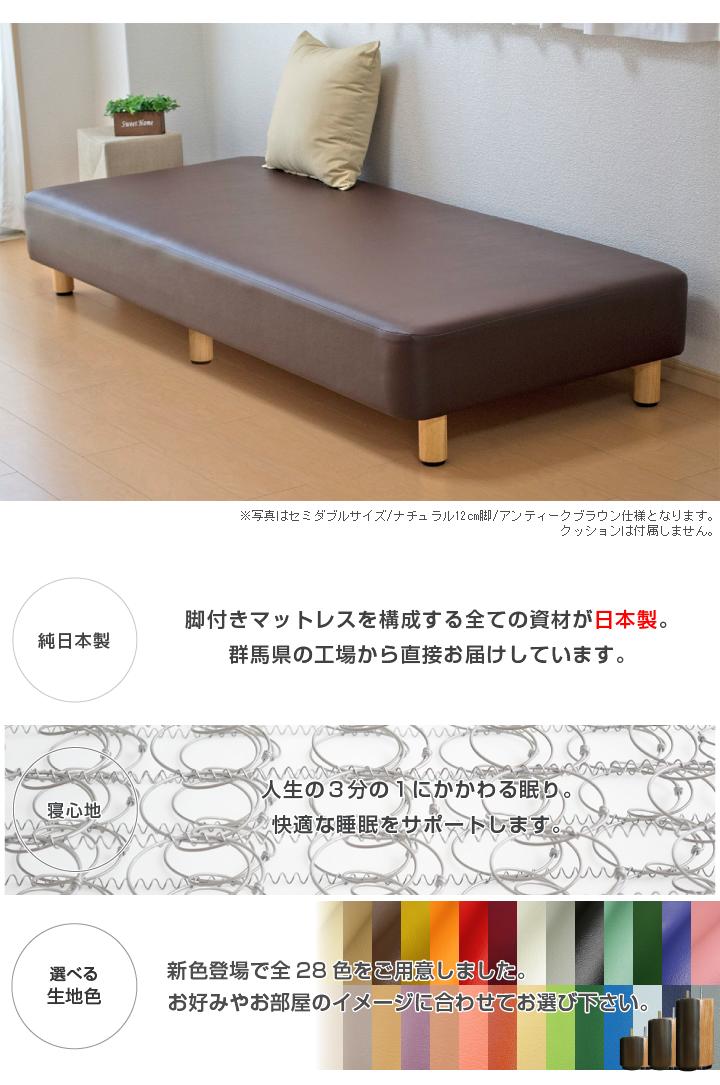 純日本製 快適な寝心地 選べる生地色・高さ