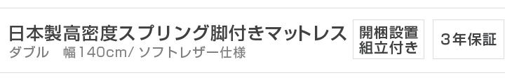 日本製高密度スプリング脚付きマットレス ソフトレザー仕様 ダブル