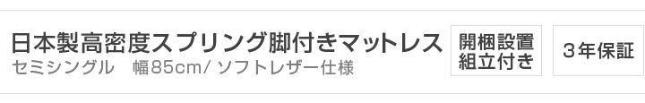 日本製高密度スプリング脚付きマットレス ソフトレザー仕様 セミシングル