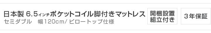 日本製ピロートップ6.5インチポケットコイル脚付きマットレス セミダブル