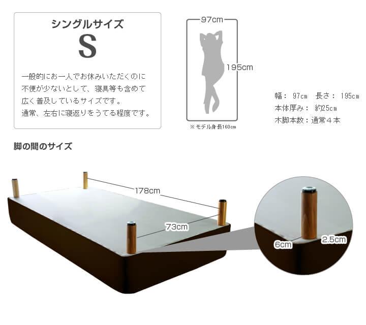 シングルサイズ:幅97cm