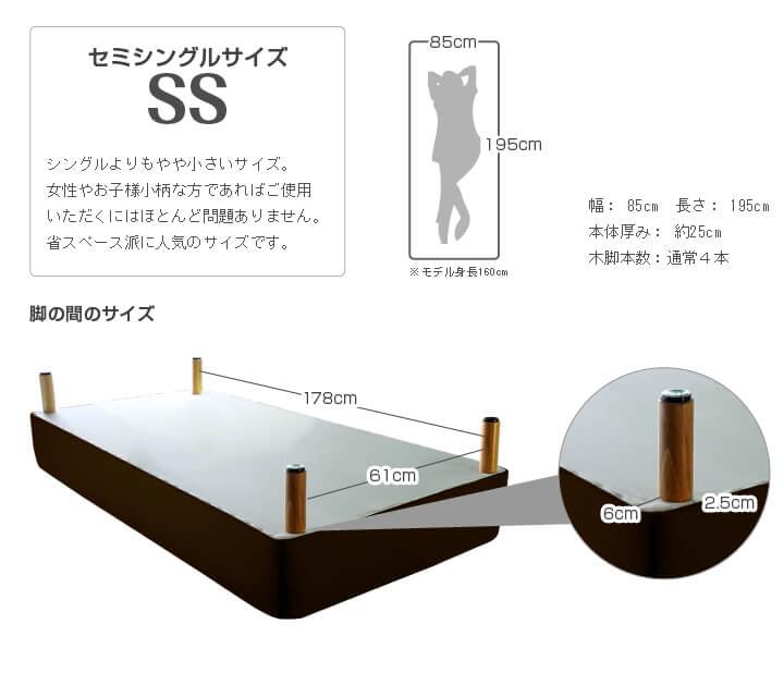 セミシングルサイズ:幅85cm