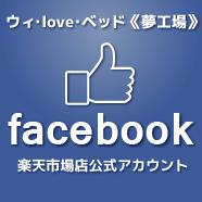 ウィ・love・ベッド《夢工場》facebook