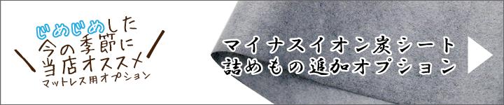 マットレス用炭シートオプション