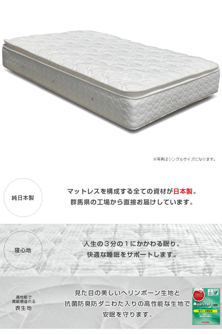 純日本製 快適な寝心地 抗菌防臭防ダニわた入り生地