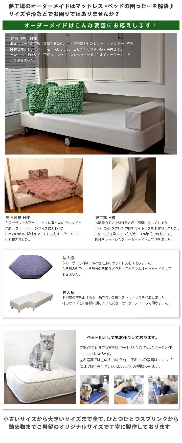 特注オーダーメイド、ペット用・アンティークベッド・外国製フレーム・作りつけのベッドなどに合うマットレスやベッドをお作りします
