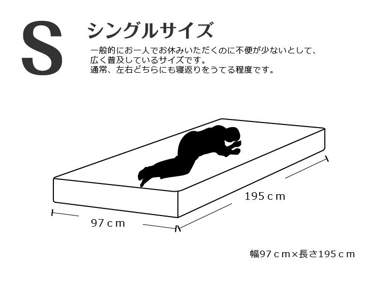シングルサイズ 幅97cm