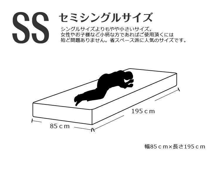 セミシングルサイズ 幅85cm