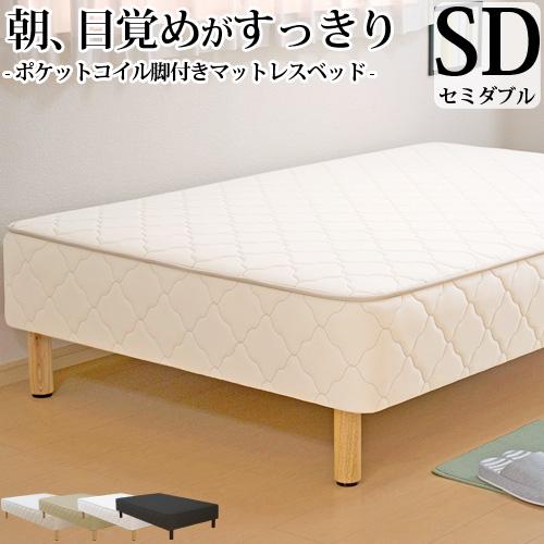脚付きマットレス ベッド セミダブル ポケットコイル