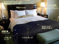 ベッドやマットレスの納入実績3