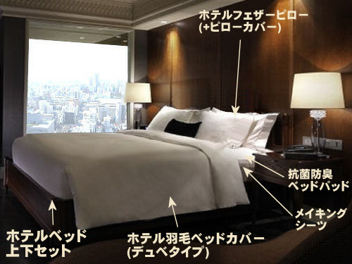 簡単に寝室がホテル客室になってしまうベッドやマットレスのアレンジメントとは?