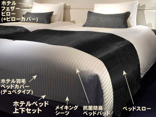 こんなに変わる、ホテルのベッドやマットレスを使ったコーディネート