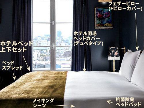 ホテルの客室に必要なアイテムが揃う、トータルデザイン