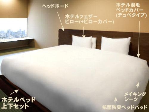 あの有名なホテルの客室を自宅に具現化します