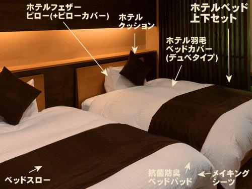 ホテルの部屋作りノウハウは家にも活かせます